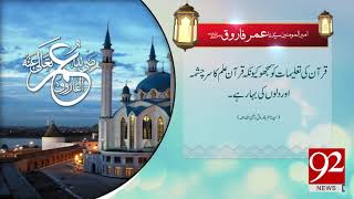 Quote | Hazrat Umar Farooq (RA) | 3 Oct 2018 | 92NewsHD