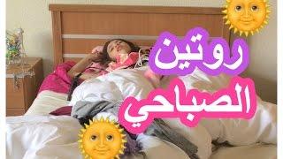 روتين الصباحي  خيال ضد الواقع   life as sara