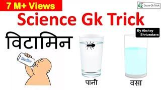 Gk short tricks    विटामिन   Science Gk Trick