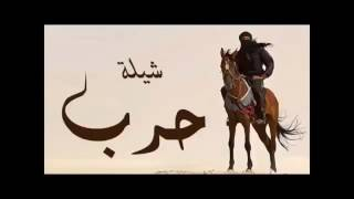 getlinkyoutube.com-شيلة بني علي من حرب أداء مهنا العتيبي و حاكم الشيباني