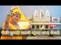 मारवाड़ी DJ राजस्थानी सांग   पीली लुगड़ी लाम्बो घूंघट   Dev Ji Song   Full Audio   Alfa Music & Film