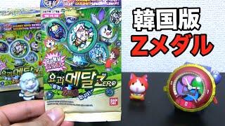 getlinkyoutube.com-妖怪ウォッチ 韓国版 妖怪メダル零【Zメダル】開封! Yo-kai Watch/요괴워치