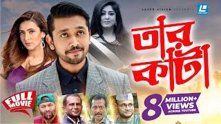 Tarkata (তারকাঁটা) Bangla Full Movie | Arefin Shovo, Bidya  Sinha Mim, Moushumi