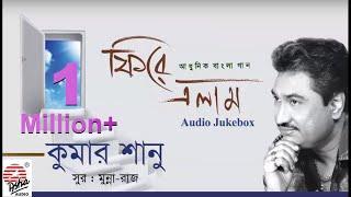 getlinkyoutube.com-Phire Elam | Kumar Sanu | Modern Songs | Old Bengali Songs | Audio Jukebox