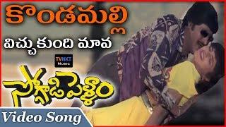 Soggadi Pellam Songs | kondamalli vichukundhi mava | Ramya Krishna | Mohan Babu