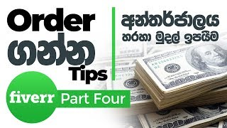 Fiverr Tips සිංහලෙන් (How To get Order)  Patreon Only sinhala