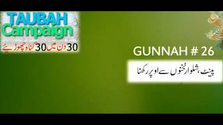 getlinkyoutube.com-Gunnah # 26  Shalwaar Paint ya Ixaar Taqnoo se Neechay rakhna by Mufti Tariq Masood