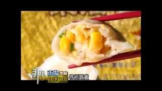 getlinkyoutube.com-非凡大探索 牟家水餃