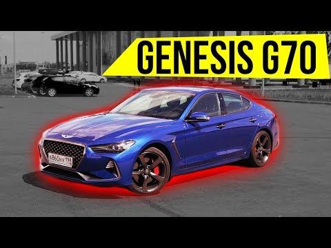 Genesis G70 ОБЗОР 2018 - 5 причин 'ЗА' или много за мало