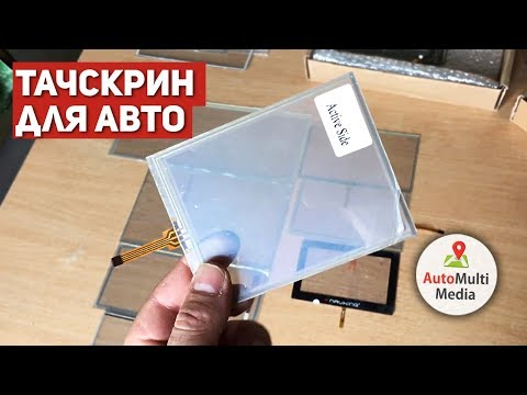 Сенсорное стекло для автомобиля (навигация, автомультимедиа андроид)