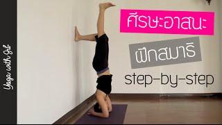 getlinkyoutube.com-ท่ายืนด้วยศีรษะ: Step-by-Step