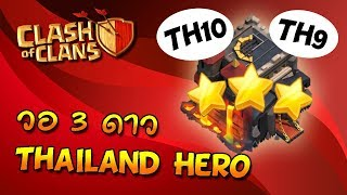 ZadistiX - Clash Of Clans เทคนิคตีวอ 3 ดาวบ้าน 9 และ 10 Ft. Thailand Hero #15