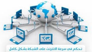 getlinkyoutube.com-زيادة سرعة الانترنت بشكل كبير عن طريق برنامج selfish net