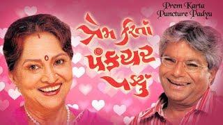 Prem Karta Puncture Padyu - Superhit Comedy Gujarati Natak - Vipul Mehta , Padmarani, Sanat Vyas