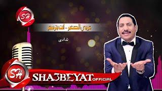 getlinkyoutube.com-عربى الصغير اغنية  قلوب حصريا على شعبيات Araby Elsoghir 2olob