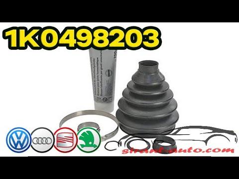 1K0498203 Пыльник ШРУСа наружный VW Skoda Audi Seat