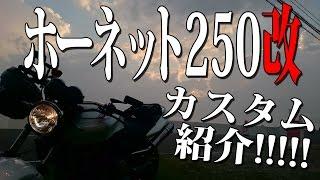 ホーネット250 カスタム紹介とレビュー(HORNET250) 【モトブログ】GoPro HERO5 Black【Motovlog】