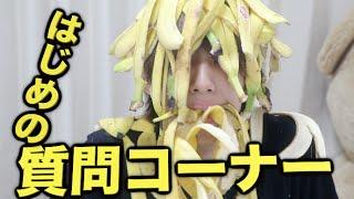 getlinkyoutube.com-バナナなはじめしゃちょーの質問コーナー