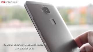 getlinkyoutube.com-ลดเยอะ!!! Huawei Ascend Mate 7 ลดราคา 2,000 บาท ทั้งรุ่นปกติ และ พรีเมี่ยม