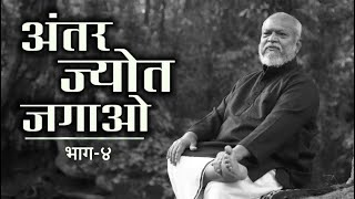 Antar Jyot Jagao: Part 4