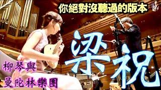getlinkyoutube.com-The Butterfly Lovers 「梁祝」/陳雅慧(柳琴)Liuqin solo : CHAN YA HUI