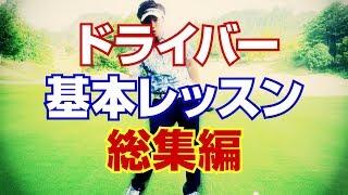 getlinkyoutube.com-ドライバー基本レッスン総集編