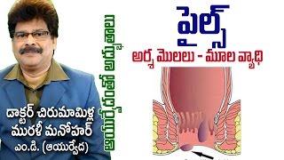 getlinkyoutube.com-Piles | Ayurvedic Treatment | Prof. Dr. Murali Manohar Chirumamilla, M.D. (Ayurveda)