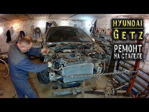 87 (Hyundai GETZ) Ремонт лобового удара Body Repair