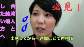 getlinkyoutube.com-【倍速雑談!】台湾人と結婚したい方へ【CAS】