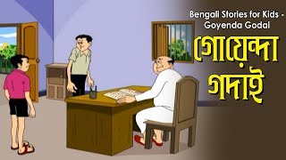 getlinkyoutube.com-Bengali Comics Video | Goyenda Godai | Animation Cartoon | Nonte Fonte | Bengali Comedy Video