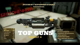 getlinkyoutube.com-Fallout 4. Энерго-пушка с бесконечным боезапасом. Up-77 Безграничный потенциал.
