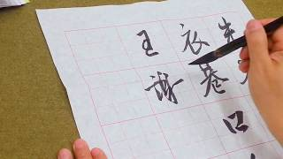 getlinkyoutube.com-台灣書法家吳啟禎行書示範-劉禹錫烏衣巷