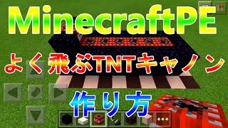 getlinkyoutube.com-【Minecraft PE】良く飛ぶTNTキャノンの作り方 ゆっくり解説