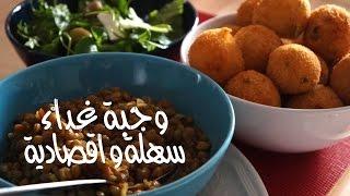 getlinkyoutube.com-وجبة غداء صحية اقتصادية و سريعة باستعمال الخضر