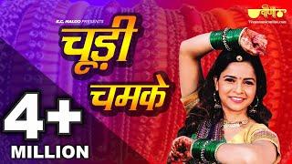 Chudi Chamke | Rajasthani Romantic Songs | Hit Love Song | Seema Mishra Songs