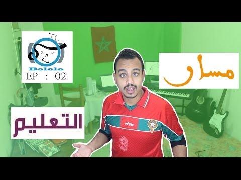 Bololo Tv EP 02 : الكسالى في خطر / al kossala fi khatar