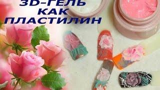 getlinkyoutube.com-Дизайн ногтей: 3D-гель Объемная лепка Новинка сезона