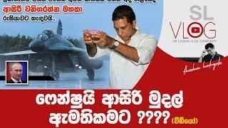 getlinkyoutube.com-ෆෙන්ෂුයි ආසිරි මුදල් ඇමතිකමට  ???? (Dharshana's Vlog 19)