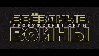 getlinkyoutube.com-Звездные войны: Эпизод 7 – Пробуждение силы – Анализ Тизера
