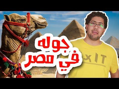 #N2OEgypt: باسم السحيمي - جوله في مصر