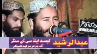 """"""" BETI KI AZMAT"""" By Qari khalid Mujahid sahab-4l8"""