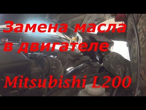 Замена масла в ДВС, смена масляного и воздушного фильтров на Mitsubishi L200