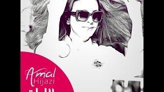 El layli - Amal Hijazi - الليلة - أمل حجازي