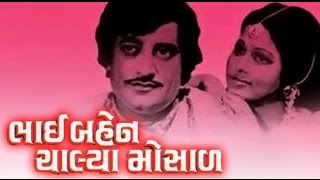 getlinkyoutube.com-Bhai Behen Chalya Mosal | 1985 | Gujarati Full Movie | Madhvi Pandya, Arvind Trivedi