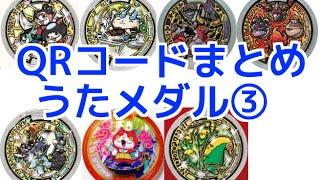 getlinkyoutube.com-【バスターズ】QRコード うたメダル まとめ③ 妖怪ウォッチ 月兎組