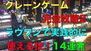 getlinkyoutube.com-【ROUND1】クレーンゲーム完全攻略2 ラウワンで実践的に使える技! 14連発