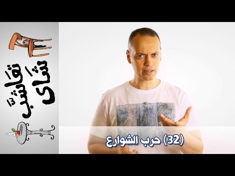 {تعاشَّب شاي} (32) حرب الشوارع