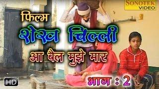 getlinkyoutube.com-Shekh Chilli Ke Karname - Vol 2 | शेख चिल्ली के कारनामे भाग -2 | Hindi Comedy