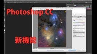 getlinkyoutube.com-PhotoshopCC〜天体写真に使える機能紹介