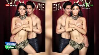 getlinkyoutube.com-พระนางแม่เบี้ย ร้อนฉ่าลงปกนิตยสาร | 20-07-58 | เช้าข่าวชัดโซเชียล | ThairathTV